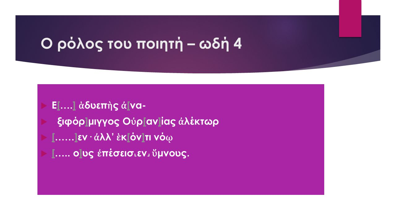 Ο ρόλος του ποιητή – ωδή 4 Ε[….] ἁδυεπὴς ἀ[να-